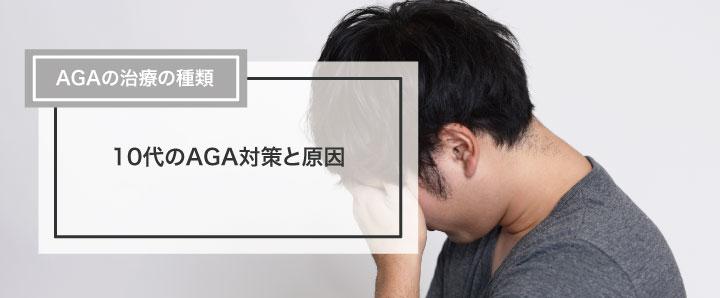 10代のAGA対策と原因