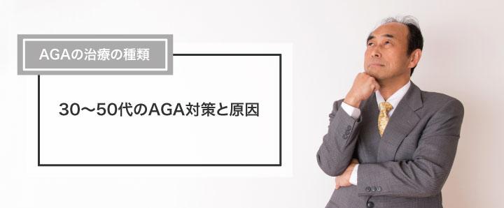 30〜50代のAGA対策と原因