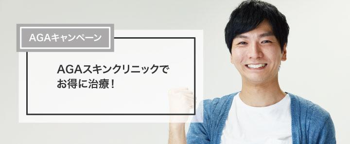 福岡 aga専門 無料カウンセリング