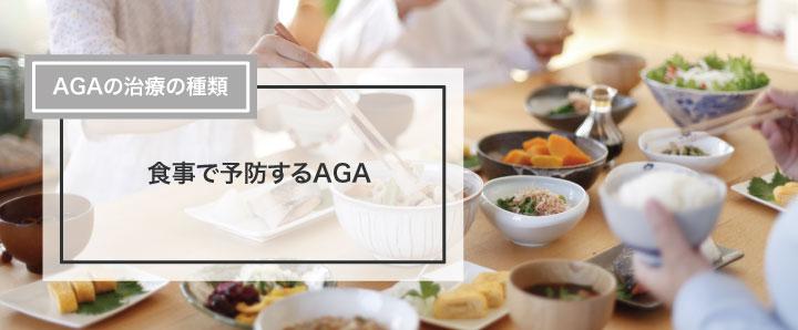 AGA予防に効果的な食べ物は?たんぱく質・亜鉛・ビタミンが摂れる食事で薄毛・脱毛対策を