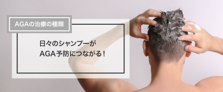 AGA予防には育毛シャンプーが効果的?健康的な頭皮環境の維持が薄毛・脱毛のリスクを下げる