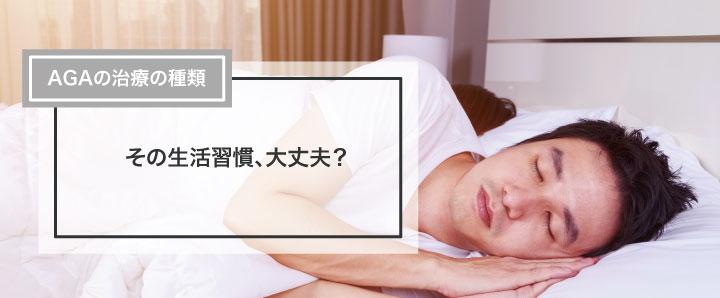 AGAは生活習慣の改善で予防可能?薄毛・脱毛と喫煙やストレス、睡眠の関係性を知ろう