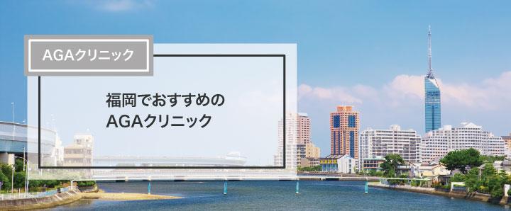 福岡でおすすめのAGAクリニック