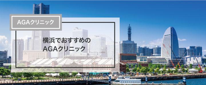 横浜でおすすめのAGAクリニック