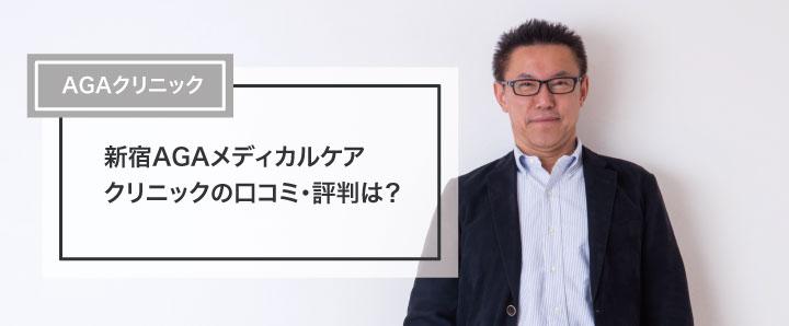 新宿AGAメディカルケアクリニックの口コミ・評判は?