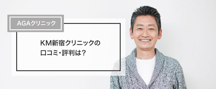 KM新宿クリニックの口コミ・評判は?