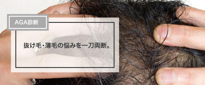 抜け毛・薄毛の悩みを一刀両断。