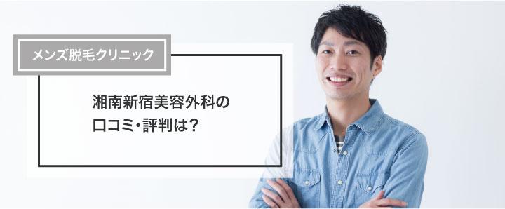 湘南新宿美容外科の口コミ・評判は?