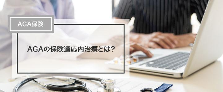 AGAの保険適応内治療とは?