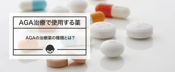 AGAの治療薬の種類とは?