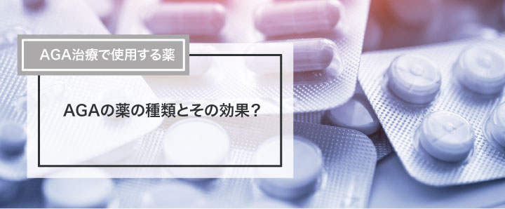 AGAの薬の種類とその効果?
