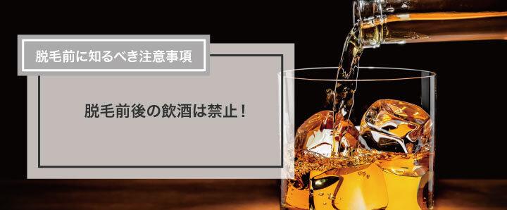 脱毛前後の飲酒は禁止!