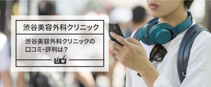 渋谷美容外科クリニックの口コミ・評判は?