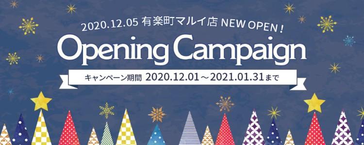 レイロール12月キャンペーン