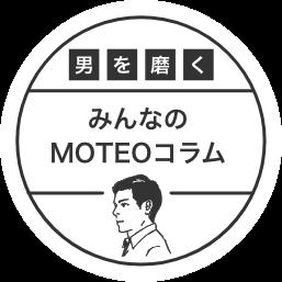 編集部 MOTEO