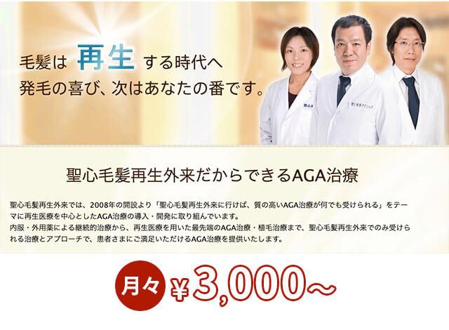聖心毛髪再生外来札幌のAGA治療は月々3,000円〜