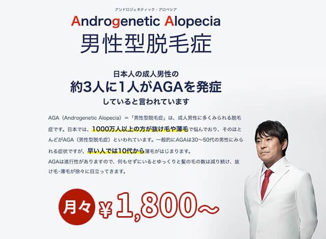 湘南美容クリニックのAGA治療は月々1,800円〜