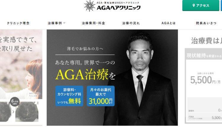 AGAヘアクリニック公式サイト