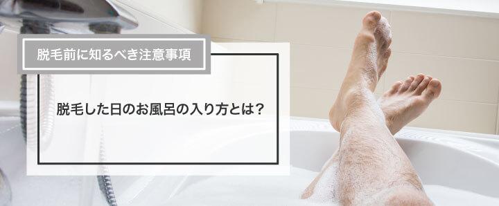 脱毛のお風呂は何日から入れる?血流に注意して当日はシャワーで済ませよう