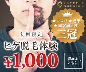 レイロール コスパ・効果・顧客満足度三冠!初回限定ヒゲ脱毛体験1,000円