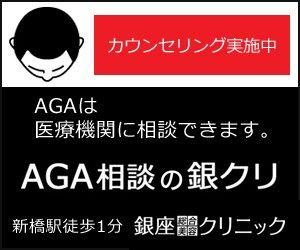 カウンセリング実施中 AGAは医療機関に相談できます。AGA相談の銀クリ