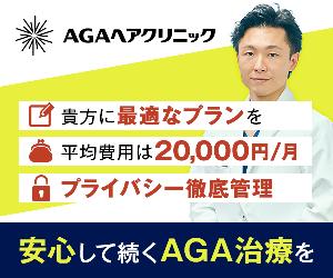 AGAヘアクリニック 貴方に最適なプランを 平均費用は月20,000円 プライバシー徹底管理 安心して続くAGA治療を