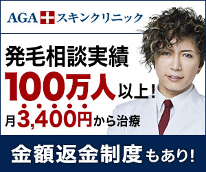 AGAスキンクリニック 発毛相談実績100万人以上!月3,400円から治療 全額返金制度もあり!