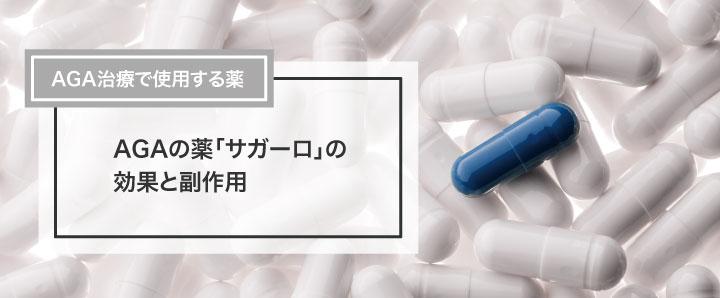 AGAの薬「ザガーロ 」の効果と副作用