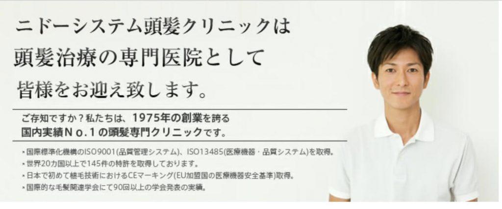 ニドーシステム頭髪専門クリニック札幌