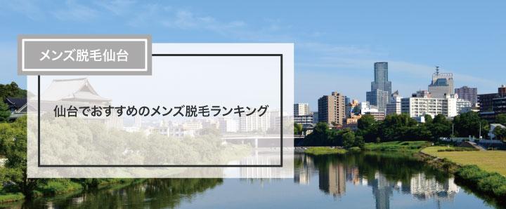 【最新2019】仙台のヒゲ脱毛・メンズ脱毛おすすめ人気ランキング9選!口コミ・評判が良いクリニックを徹底比較