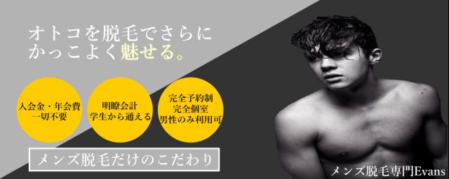 メンズ脱毛_エバンス公式HP