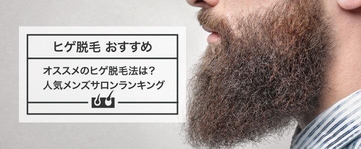 【髭脱毛2019】おすすめの手法を効果別に徹底比較!人気メンズクリニック&ヒゲ脱毛サロンランキングも紹介