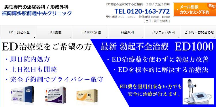 ED治療の福岡博多駅前通中央クリニック公式HP