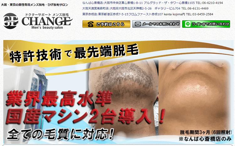 メンズ脱毛CHANGE