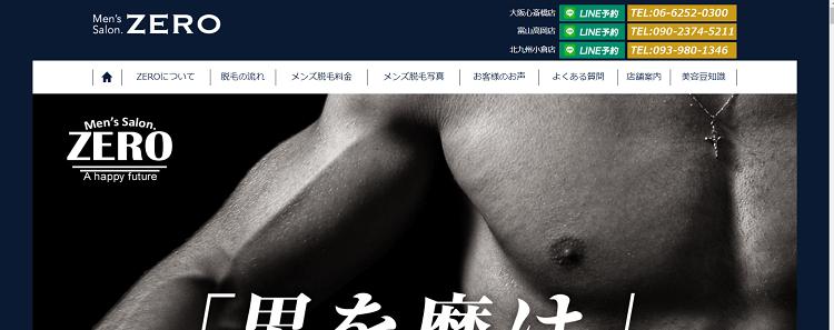 Men's Salon.ZERO大阪心斎橋店