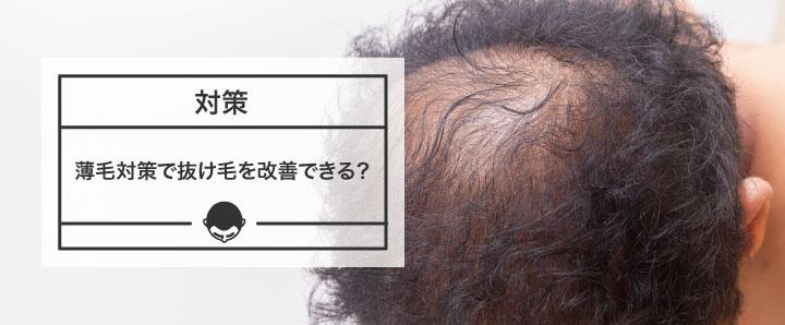 薄毛対策で抜け毛を改善できる?