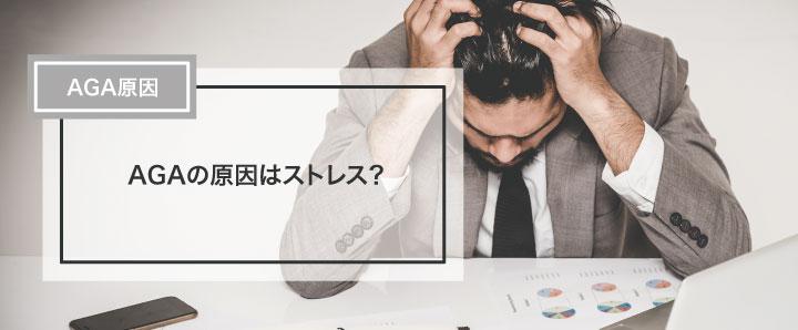 AGAの原因はストレス?