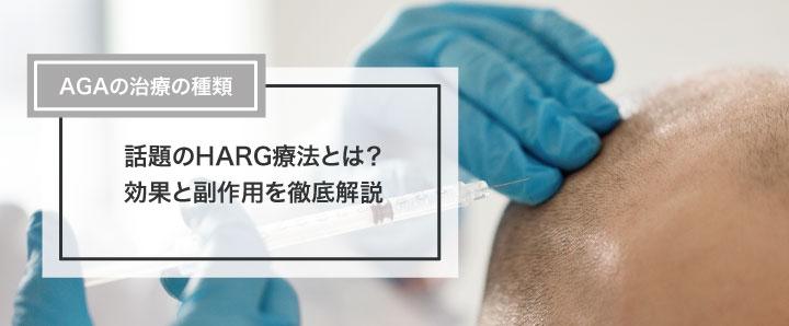 話題のHARG療法とは?効果と副作用を徹底解説