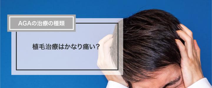 植毛治療はかなり痛い?