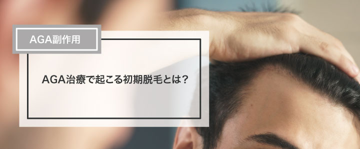 AGA治療で起こる初期脱毛とは?