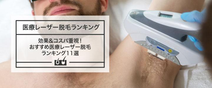 効果&コスパ重視!おすすめ医療レーザー脱毛ランキング11選