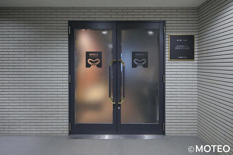 ゴリラクリニック渋谷院の入り口ドア