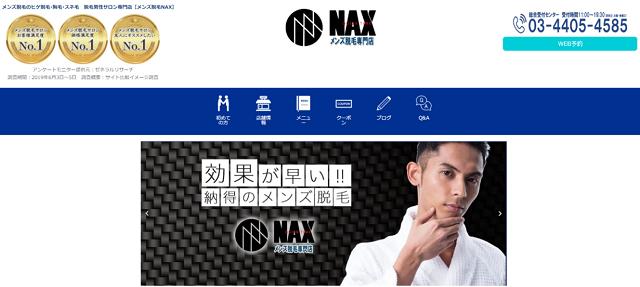 メンズ脱毛のNAX_公式HP