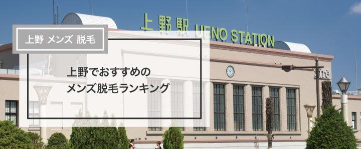 上野でおすすめのメンズ脱毛ランキング