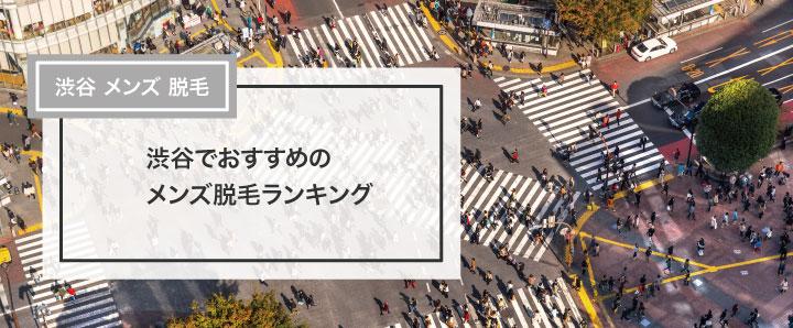 渋谷でおすすめのメンズ脱毛ランキング