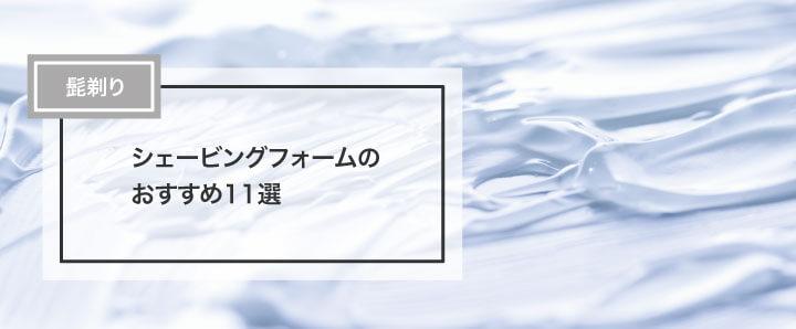 シェービングフォームのおすすめ11選