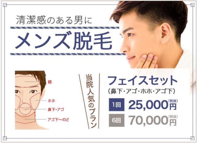 ひげ脱毛_岡山中央クリニック公式HP