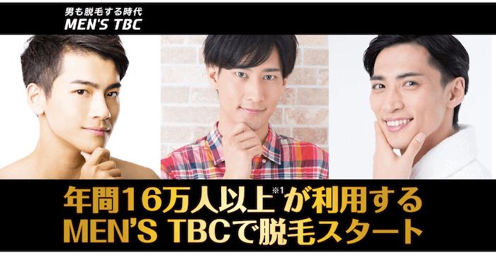 ひげ脱毛_MEN'S TBC 公式HP