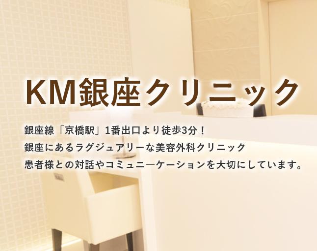 ひげ脱毛_KM銀座クリニック公式HP