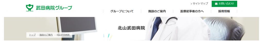 ひげ脱毛_北山武田病院公式HP